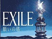 LDS 〜EXILE好きな札幌の学生〜