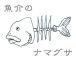 魚介のナマグサ!