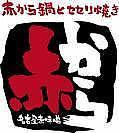 赤から豊川店