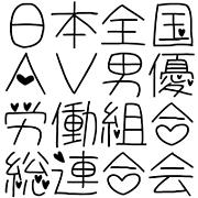 日本全国AV男優労働組合総連合会