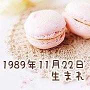 1989年11月22日生まれ