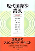 大阪大学国際法学研究会
