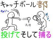 キャッチボール部 in JAPAN