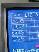 大須スカイボーリング部