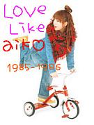●Love Like aiko 1985-1986●