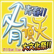 青春!!有頂天大文化祭!!