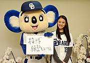 武井咲と一緒にドラを応援したい