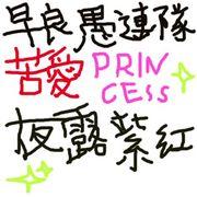 苦愛  PRINCESS