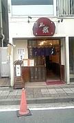 横浜@五鐵