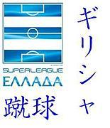 ギリシャ サッカー リーグ
