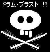 METAL DRUM BLAST !!!