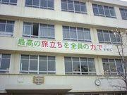 広島市立観音中学