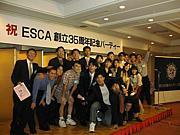 ESCA 34代 FO・CM