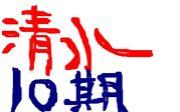 清水海員学校10期生