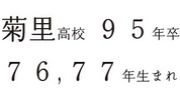 菊里76,77年生まれ
