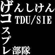 TDU/SIE げんしけんコスプレ部隊