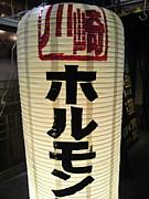 川崎ホルモン倶楽部