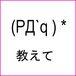 絵文字・省略語辞典