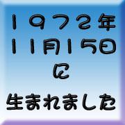 1972年11月15日生まれ[19721115]