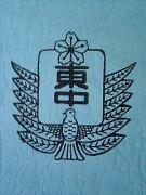 東那須野中学校