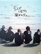 葛飾区★嵐ふぁん*★