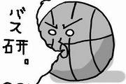 修道大学バスケットボール研究会