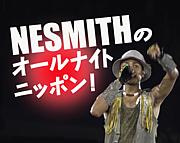 ネスミスのオールナイトニッポン