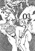【ポテンシャル03】