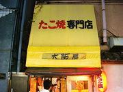 たこ焼専門店 大阪屋