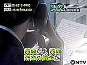 報道特捜プロジェクト