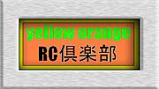 ラジコンYellow Orange RC倶楽部