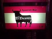 秘密結社「Bar スペイン語」