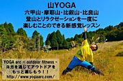 山ヨガ(Trek & Yoga) in関西