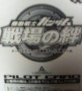 戦場の絆 メインは埼玉ジオン軍