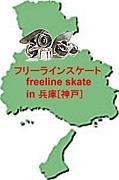 freeline skate in 兵庫[神戸]