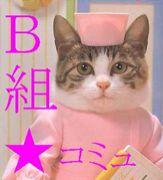 ゆうなぎ高校○年B組ー!