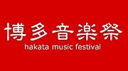 博多音楽祭