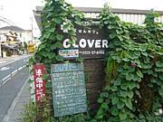 ごはんカフェ CLOVER