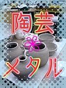 女子美短大☆陶芸・メタル2009