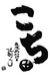 こち 〜鹿児島料理と焼酎〜