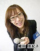 FM群馬 織田亜紀子です