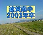 """2003年3月卒""""遠賀南中出身"""