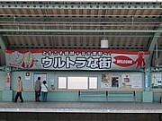 祖師ヶ谷大蔵セカンドハウス