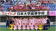 日本大学高校サッカー部