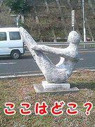 ここどこクイズ鳥取県西部版