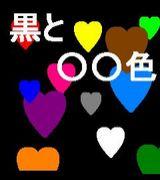 黒と○○色スキ