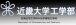 近畿大学工学部(生物化学)