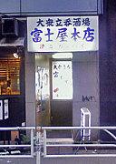 立ち飲み「富士屋本店」★渋谷