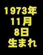 1973年11月8日生まれ