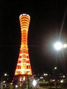 赤い巨塔(赤文字)〜(*^_^*)